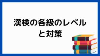 漢字検定各級のレベルと対策