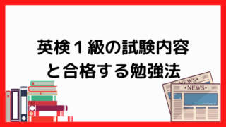 英検1級の学習法