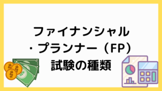 FP試験の種類