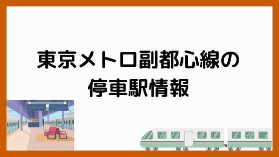東京メトロ副都心線の停車駅情報