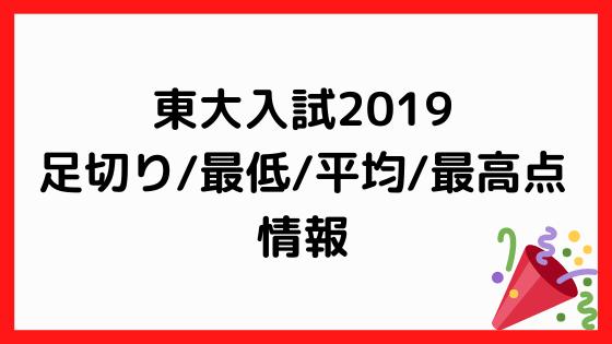 東大2019情報