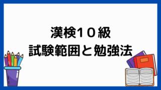 漢検10級の試験内容と学習法