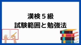 漢検5級の試験内容と学習法