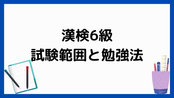 漢検6級の試験内容と学習法