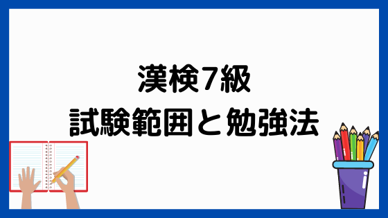 漢検7級の試験内容と学習法