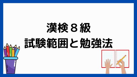 漢検8級の試験内容と学習法