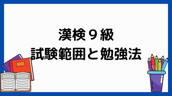 漢検9級の試験内容と学習法