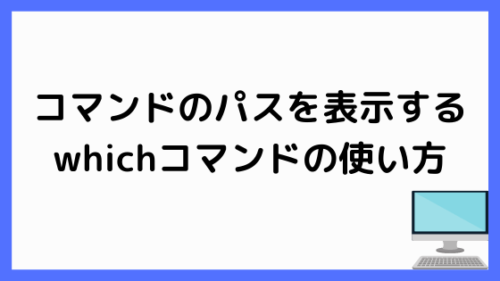 whichコマンドの使い方