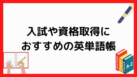 おすすめの英単語帳
