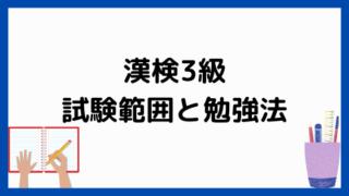 漢検3級の試験内容と学習法