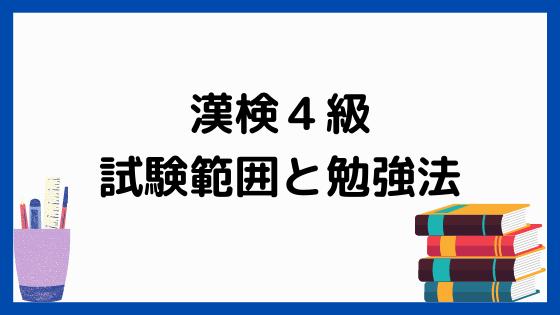 漢検4級の試験内容と学習法