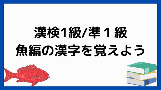 魚編の漢字を覚えよう