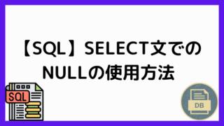 NULLの使用方法