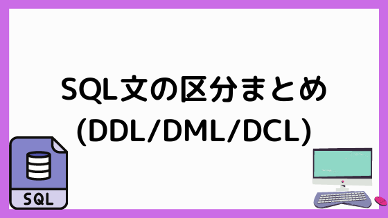 SQLの区分DDLとDMLとDCLの違い