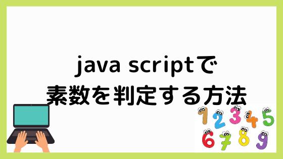 javascriptで素数を判定する方法