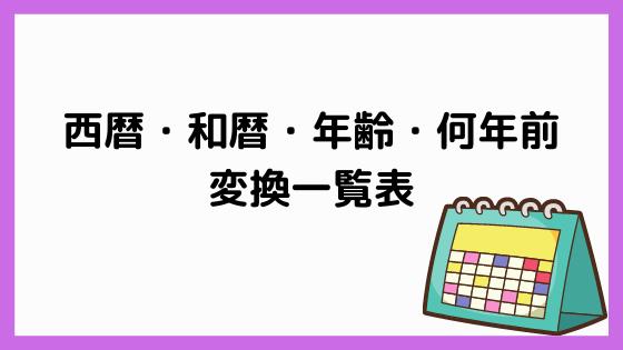 西暦和暦変換表