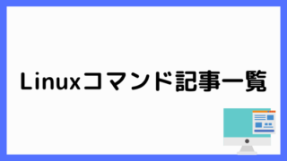 Linuxコマンド記事一覧