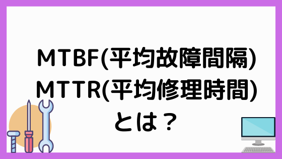 MTBF(平均故障間隔)とMTTR(平均修理時間)toとは