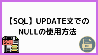 UPDATE文でのNULLの使用方法