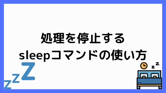 sleepコマンドの使用方法