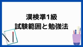 漢検準1級の試験内容と学習法