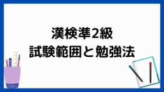 漢検準2級の試験内容と学習法