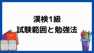 漢検1級の試験内容と学習法
