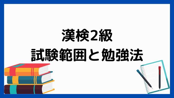 漢検2級の試験内容と学習法