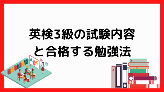 英検3級の試験内容と学習法