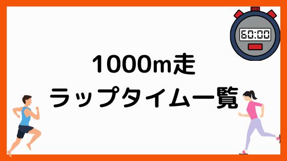 1000メートル走ラップタイム