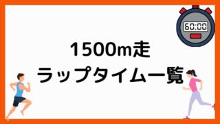 1500メートル走ラップタイム