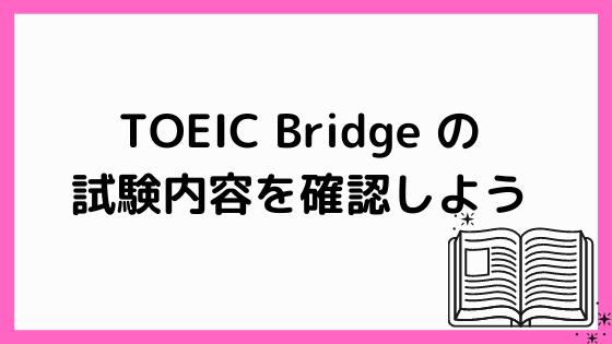 TOEICBridgeの試験内容