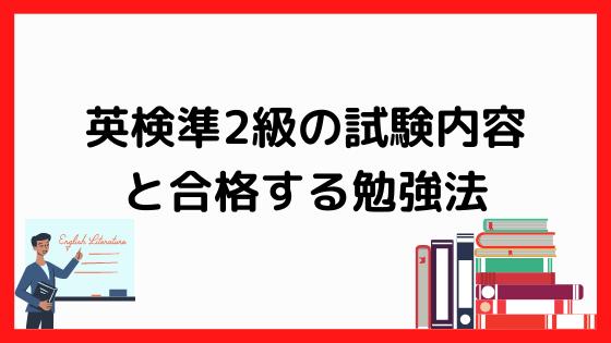 英検準2級の試験内容と学習法