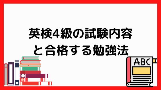 英検4級の試験内容と学習法