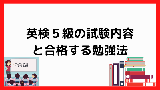 英検5級の試験内容と学習法