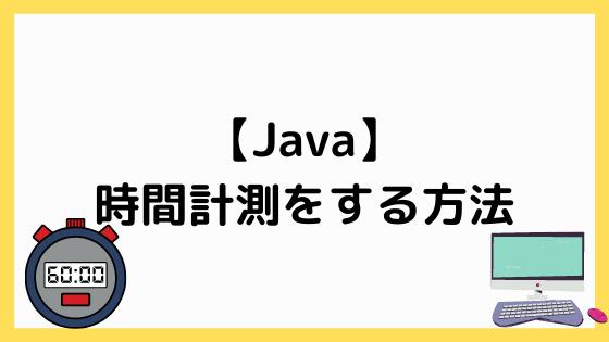 Javaで時間計測の方法