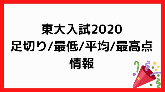 東大2020入試情報