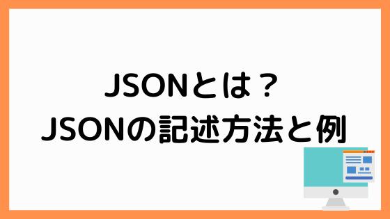 jsonの書き方