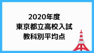都立高校入試2020