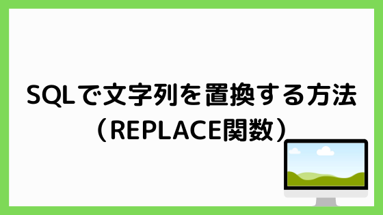 SQLのREPLACE関数