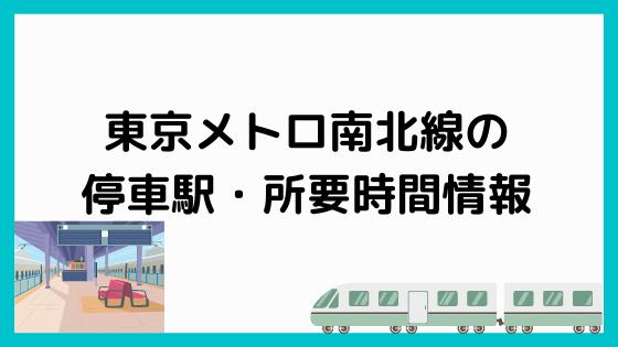 東京メトロ南北線の停車駅・所要時間情報