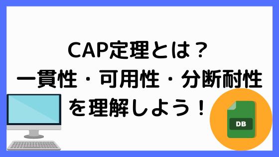 CAP定理とは