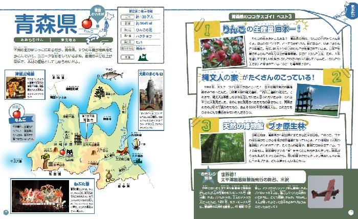 よくわかる!日本の都道府県がおすすめの理由