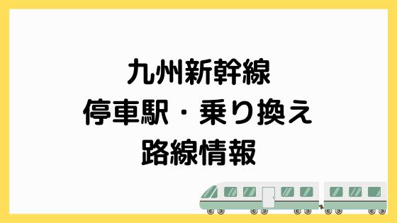 九州新幹線停車駅情報