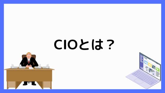 CIOとは