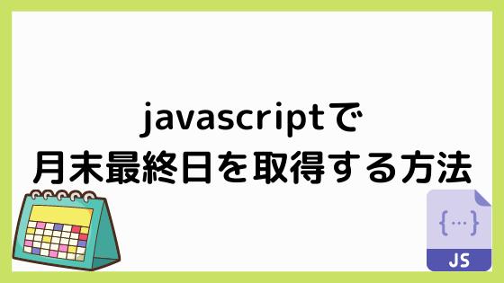 javascriptで月末最終日を取得する方法