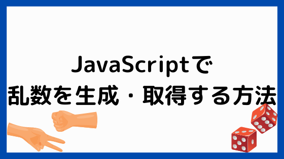 JavaScriptで乱数を生成・取得する方法