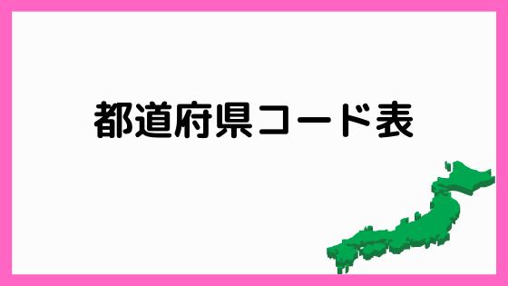 都道府県コード表