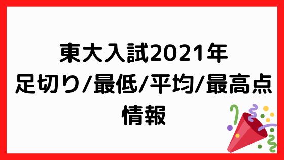 東大入試2021点数情報