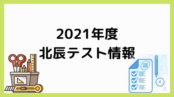 2021年度北辰テスト情報